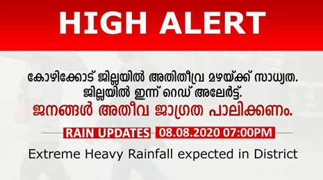 Alert From Kerala State Disaster Management Authority
